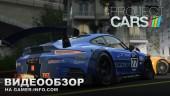 Видеообзор от Gamer-Info