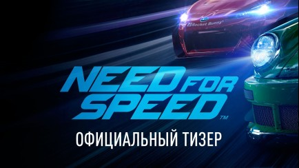 Need for Speed - Teaser
