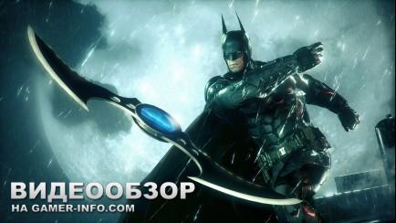 Batman: Arkham Knight - Видеообзор от Gamer-Info