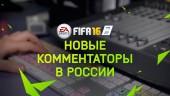 FIFA 16 - Новые комментаторы в России