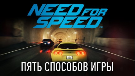 Need for Speed - Five Ways To Play Gameplay Video