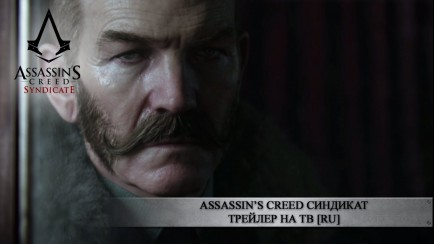 Assassin's Creed Syndicate - Трейлер на ТВ