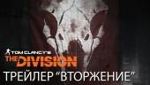 Incursions Trailer