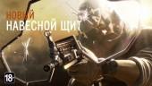 Dust Line Trailer