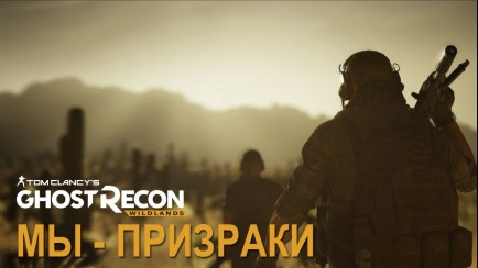 Tom Clancy's Ghost Recon Wildlands - We are Ghosts