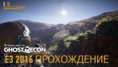 Gameplay Walkthrough: El Pozolero Takedown Mission - E3 2016