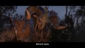 Call of the Beastmen Trailer