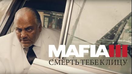 Mafia III - Смерть тебе к лицу