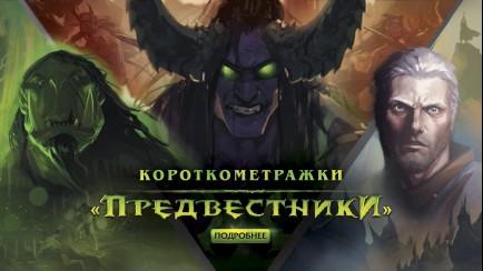 World of Warcraft: Legion - Анонс короткометражек «Предвестники»