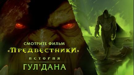 World of Warcraft: Legion - Предвестники – Гул'дан