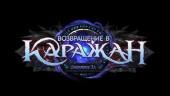 Обновление 7.1 «Возвращение в Каражан» - обзор