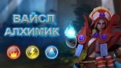 Weissle the Alchemist Trailer