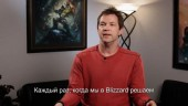 Hearthstone: Heroes of Warcraft - Работа над игрой