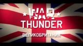 Нации War Thunder - Великобритания