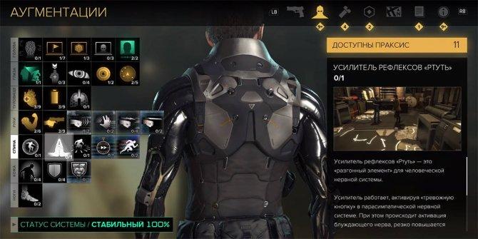 Deus Ex: Mankind Divided: Аугментации