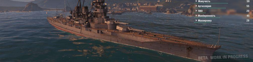 World of Warships - обзор бета-версии