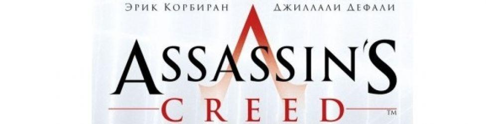 "фото обзор комикса ""Assassin's Creed: Анкх Исиды"""