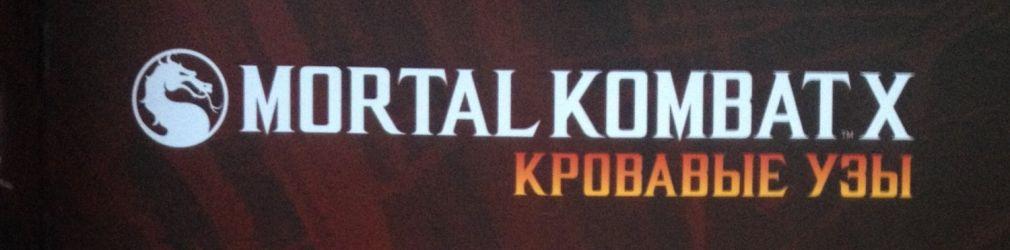 """Обзор книги """"MORTAL KOMBAT X: Кровавые Узы"""""""