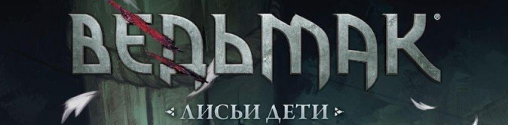 """Комикс """"Ведьмак: Лисьи Дети"""""""