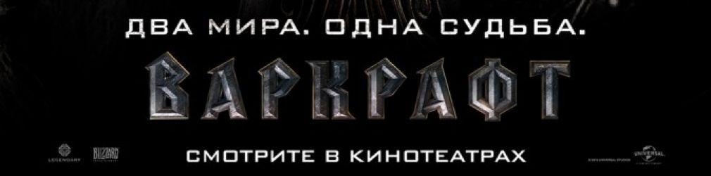 Тизер трейлера фильма WarCraft