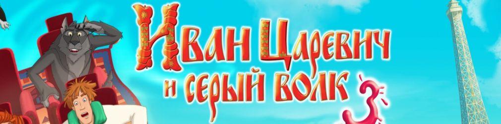 """Обзор """"Иван царевич и Серый волк 3"""""""