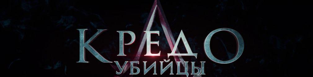 """Новые кадры фильма """"Кредо убийцы"""""""