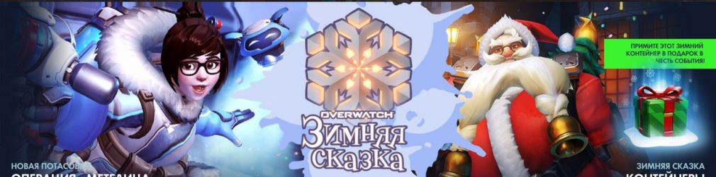 Overwatch попал в Рождество.