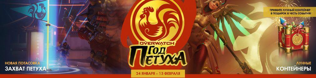 Китайское вторжение петухов в Overwatch