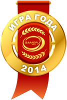Gamer Info Awards 2014 – Игра года