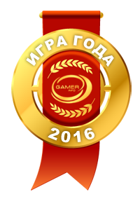 Gamer Info Awards 2016 – Игра года