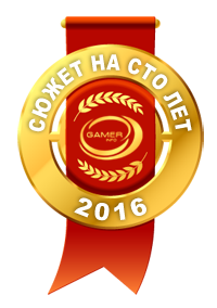 Gamer Info Awards 2016 – Сюжет на сто лет