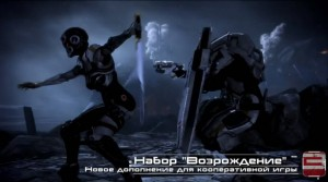 Анонс Mass Effect 3: Resurgence Pack