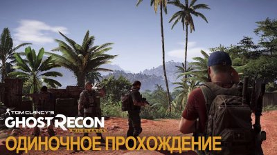 Демонстрация геймплея сюжетной кампании Ghost Recon Wildlands
