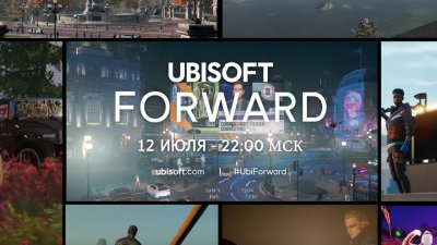 Детали Ubisoft Forward