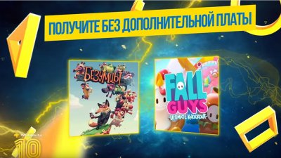 Игры PlayStation Plus в августе 2020 года
