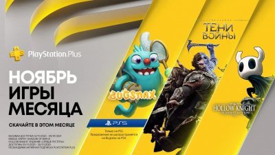 Игры PlayStation Plus в ноябре 2020 года