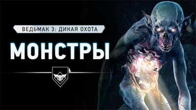 Монстры в The Witcher 3: Wild Hunt