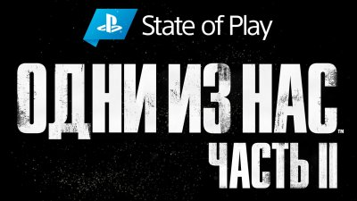 Очередной State of Play посвятят The Last of Us: Part 2