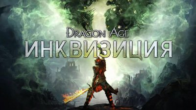 Система боя в Dragon Age: Inquisition