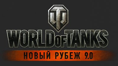 Состоялся релиз обновления 9.0 для World of Tanks