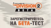 Tom Clancy's The Division 2 показали на E3 2018