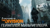 Dark Zone Walkthrough