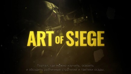 Art of Siege Trailer