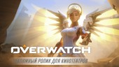 Theatrical Teaser - We Are Overwatch