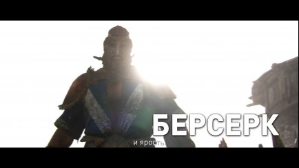 Berserker Trailer - Hero Series #5