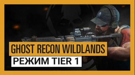 Tom Clancy's Ghost Recon Wildlands - Tier 1 Mode Trailer
