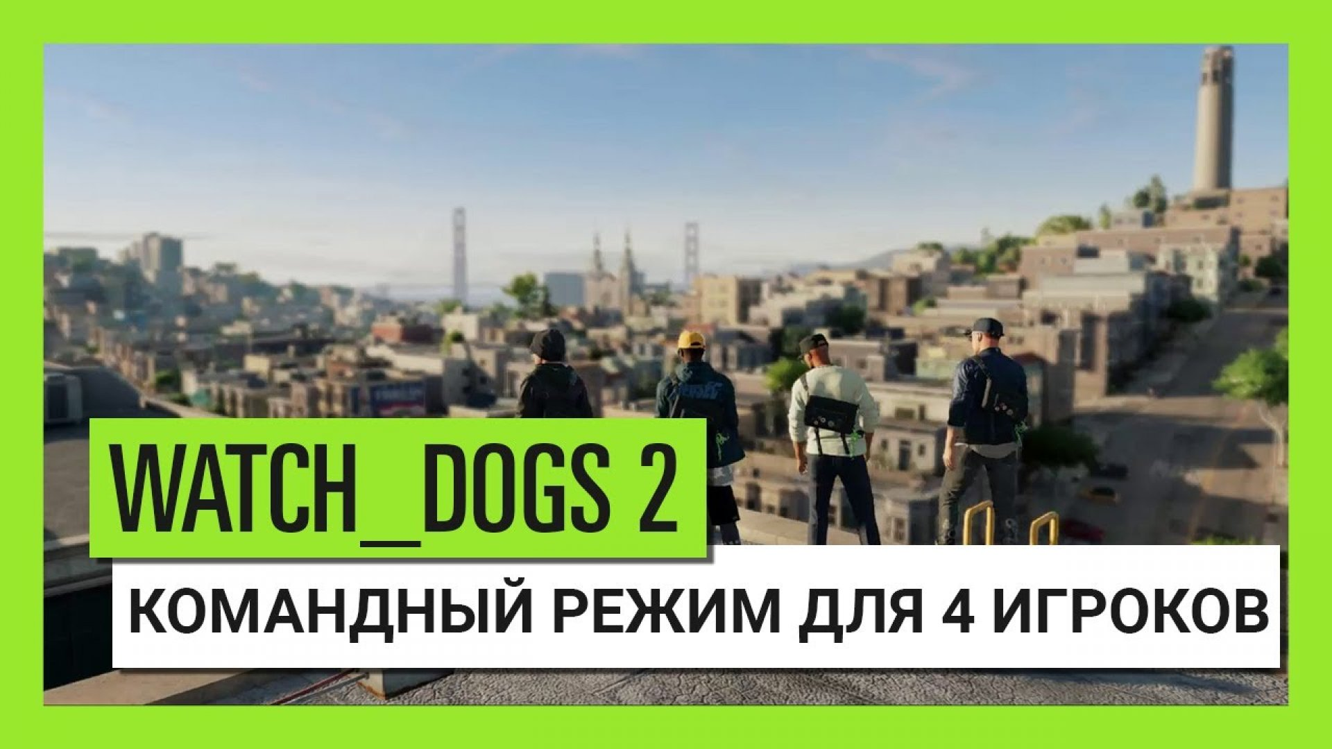 Трейлер watch dogs 2