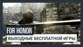 For Honor Free Weekend Coming August 10-13